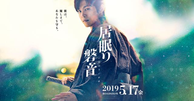 画像: 映画『居眠り磐音』公式サイト|2019.5.17(金)ROADSHOW