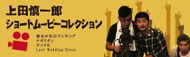 画像: 『上田慎一郎ショートムービーコレクション』