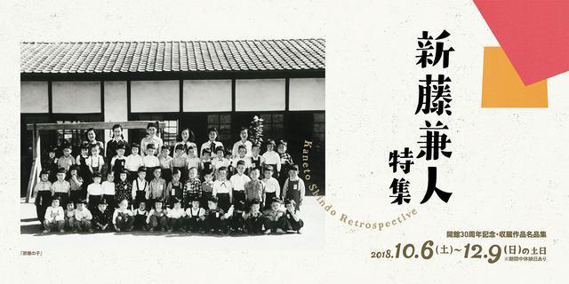 画像: 新藤兼人特集 ~開館30周年記念・所蔵作品名品集~ – 川崎市市民ミュージアム