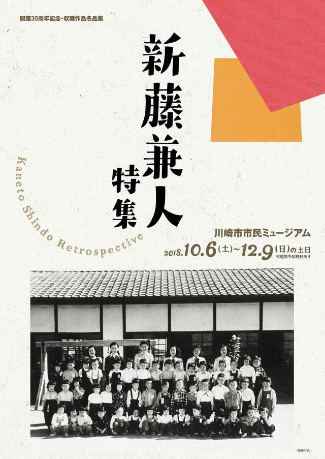 画像1: 新藤兼人監督特集上映が開催! 『原爆の子』『狼』『人間』『裸の十九才』『一枚のハガキ』など10作品-開館30周年記念川崎市市民ミュージアムにて