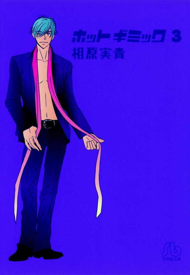 画像: 【ホットギミック】原作書影3巻