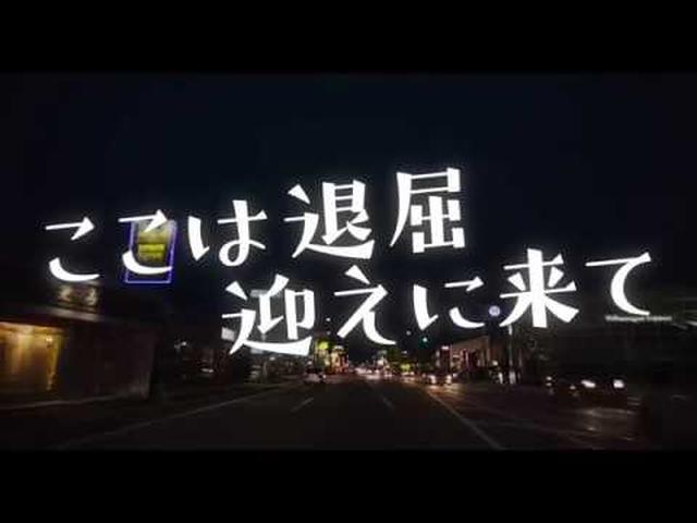 画像: 橋本愛×門脇麦×成田凌 廣木隆一監督 『ここは退屈迎えに来て』予告 youtu.be
