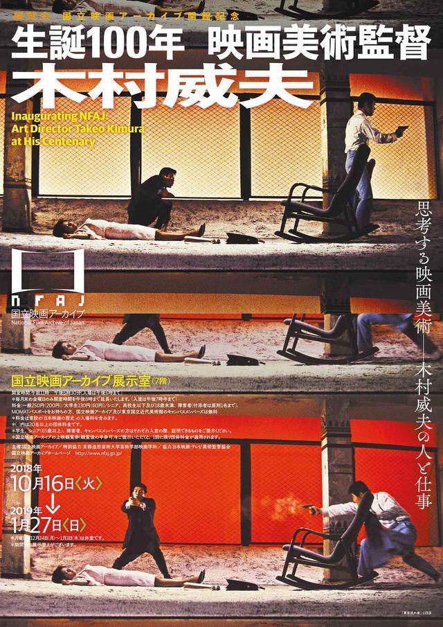 画像: 映画美術とは、人の情念を表現する仕事である――木村威夫