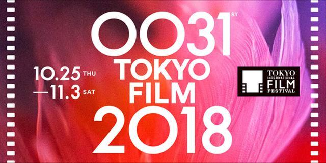 画像: 31st Tokyo International Film Festival (2018)