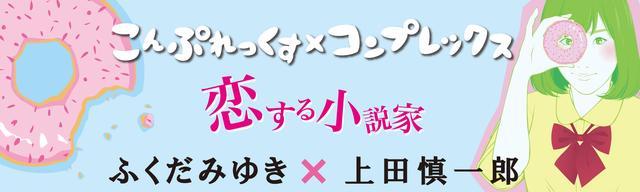 画像: 『こんぷれっくす×コンプレックス』『恋する小説家』平