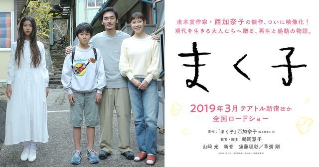 画像: 映画『まく子』| 2019年3月テアトル新宿ほか全国公開