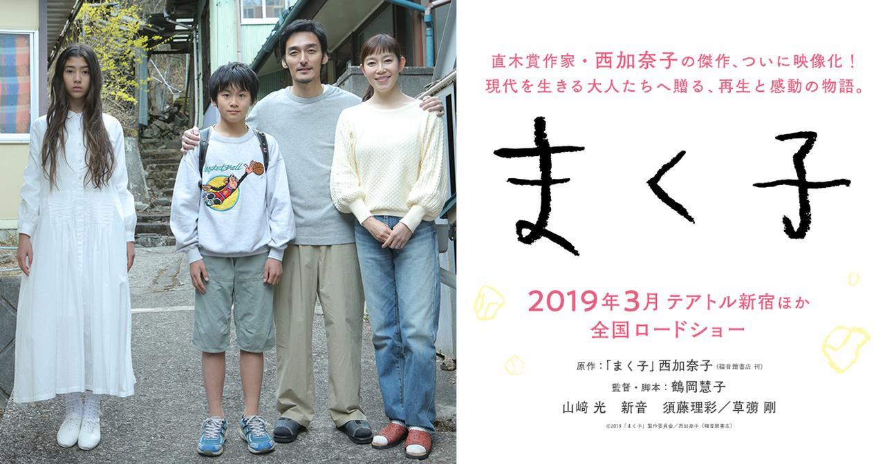 画像: 映画『まく子』  2019年3月テアトル新宿ほか全国公開