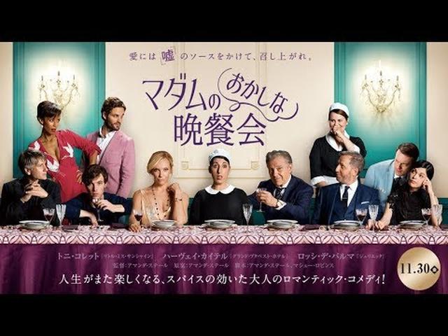 画像: 『マダムのおかしな晩餐会』予告編【11.30(金)公開】 youtu.be