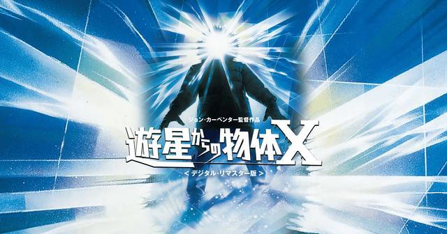 画像: 映画『遊星からの物体X<デジタル・リマスター版>』オフィシャルサイト