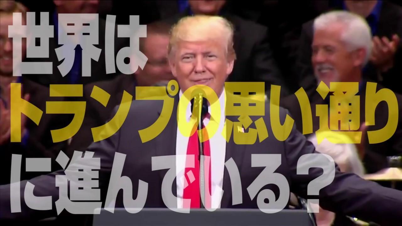 画像: マイケル・ムーア砲、トランプ直撃『華氏119』ショート予告 youtu.be