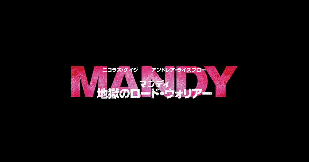 画像: 映画『マンディ 地獄のロード・ウォリアー』公式サイト