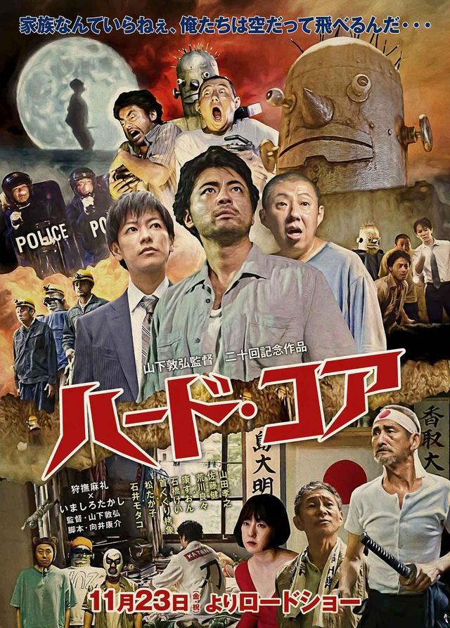 画像: 映画『ハード・コア』山下敦弘監督自ら手がけたディレクターズカット版予告&ポスターが公開!
