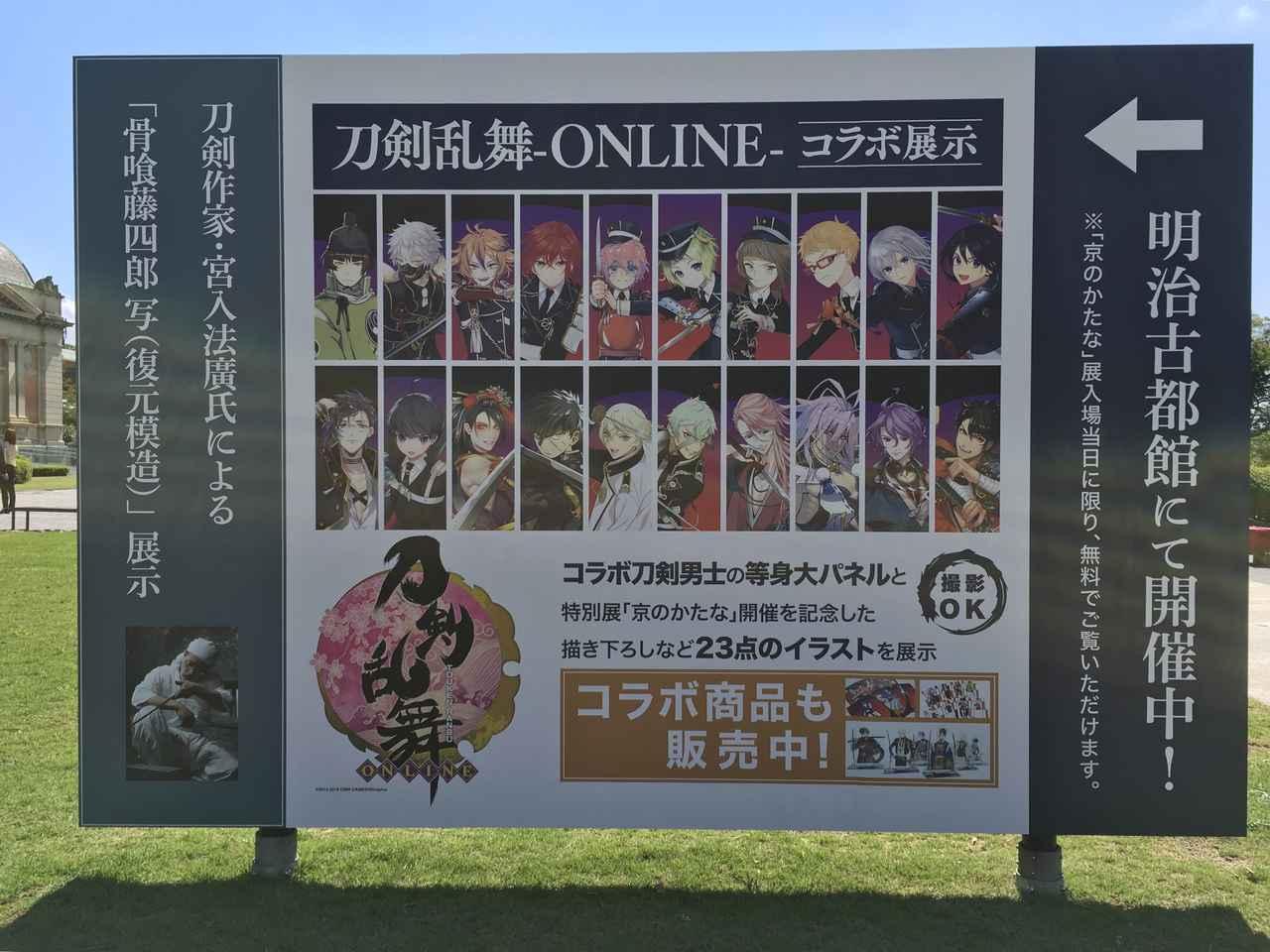 画像: 特別展「京のかたな」の「刀剣乱舞-ONLINE-コラボ展示」の案内看板 photo©︎cinefil