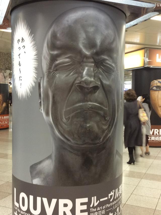 画像: 「ルーヴル展 」広告ポスター 《性格表現の頭像》フランツ・クサファー・メッサーシュミット at 地下鉄御堂筋線梅田駅 改札周辺 photo©︎cinefil