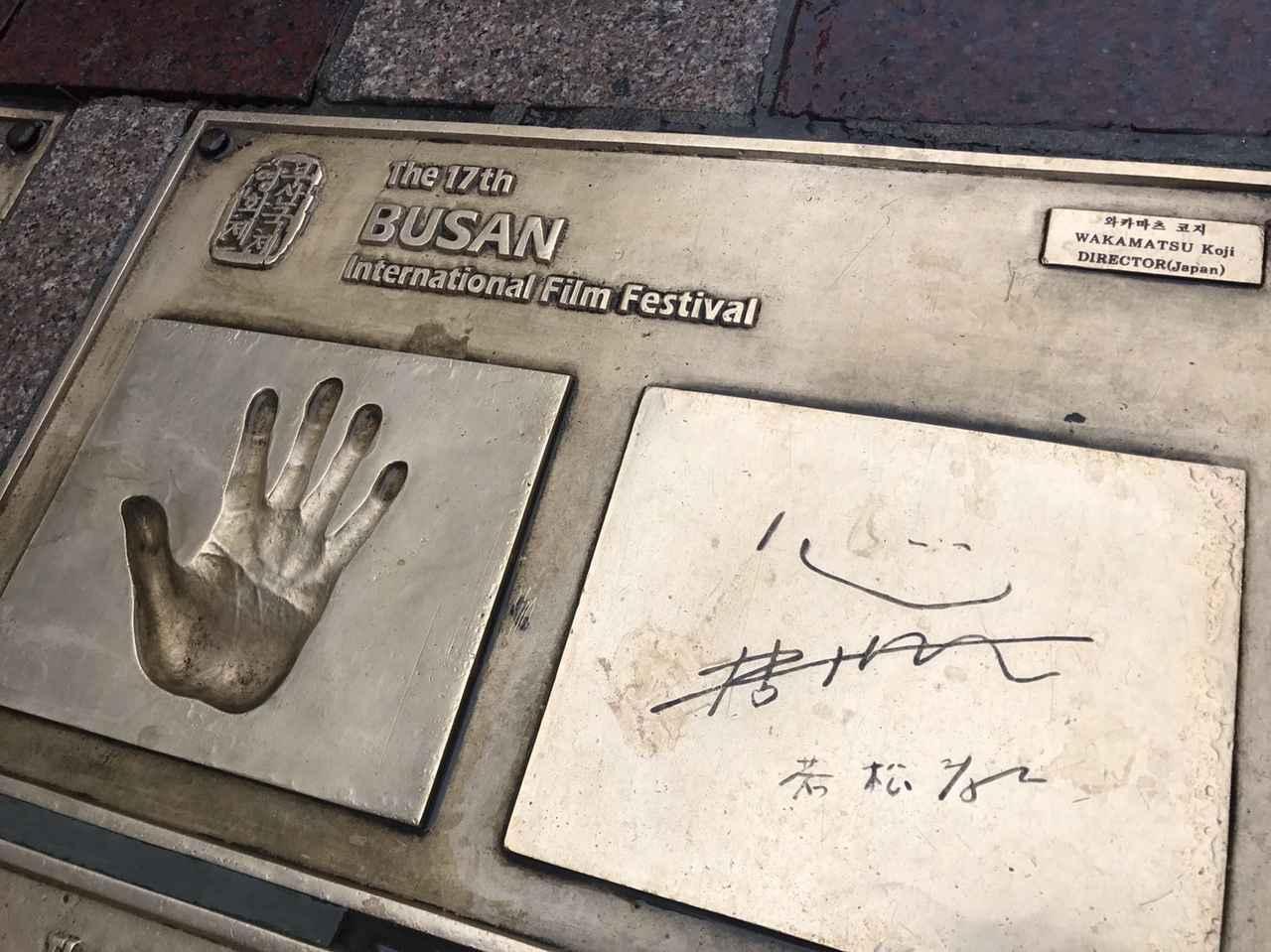 画像: 第17回釜山国際映画祭の時に残された若松の手形