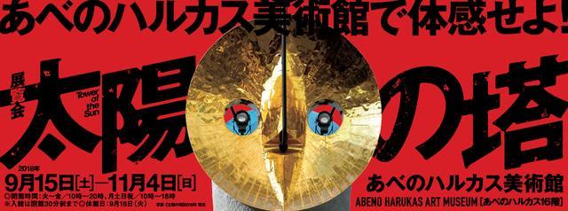 画像: あべのハルカス美術館(大阪市阿倍野区)