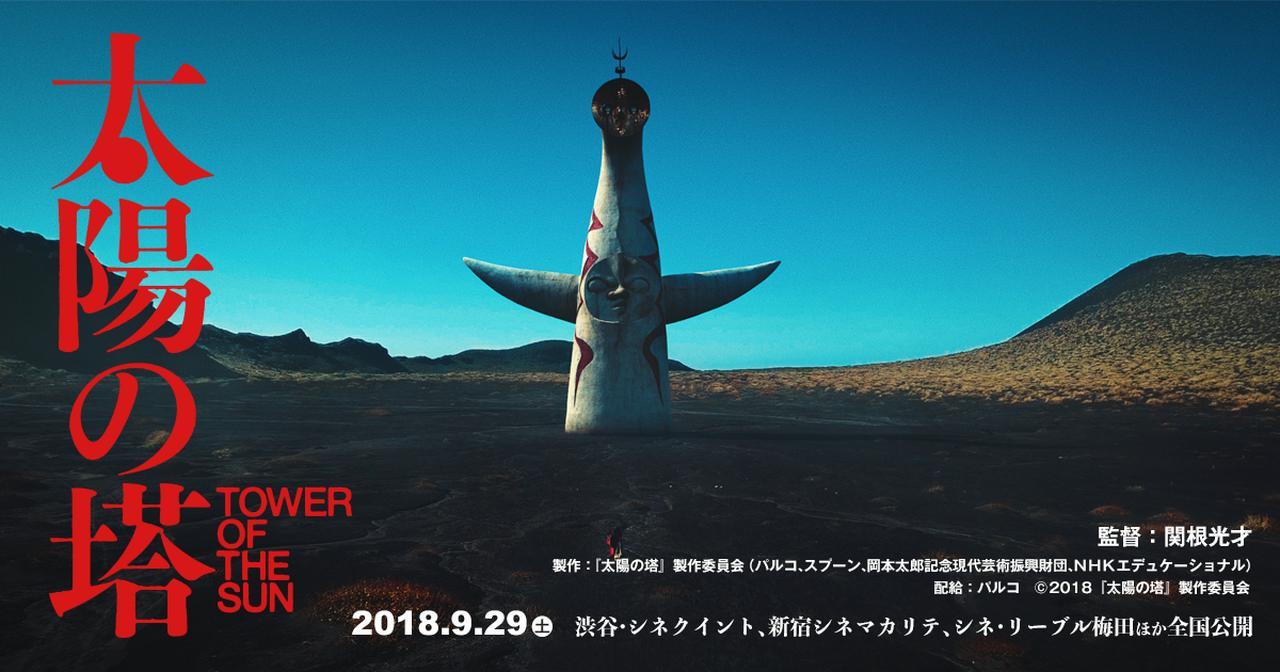 画像: 映画『太陽の塔』公式サイト
