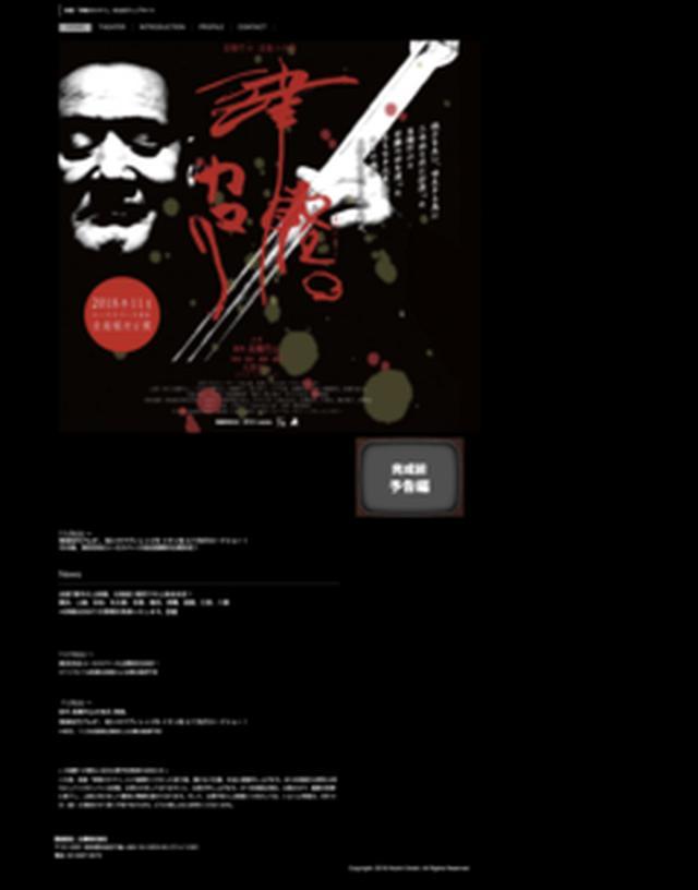 画像: 映画「津軽のカマリ」公式ウェブサイト