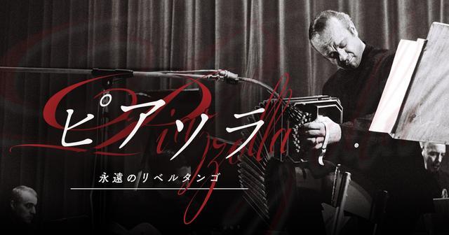 画像: 映画『ピアソラ 永遠のリベルタンゴ』公式サイト
