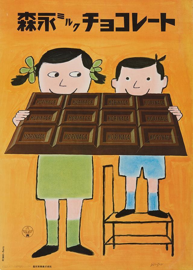 画像: 《森永ミルクチョコレート》1958年 ポスター(オフセット印刷、紙) トゥルーヴィル市ヴィラ・モンテベロ美術館蔵 ©︎Annie Charpentier 2018