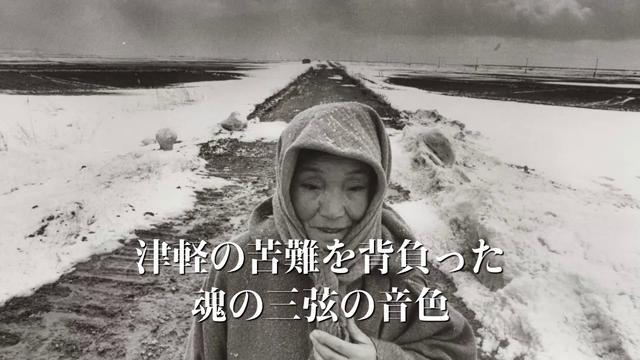 画像: 高橋竹山の魂が蘇る『津軽のカマリ』予告 youtu.be