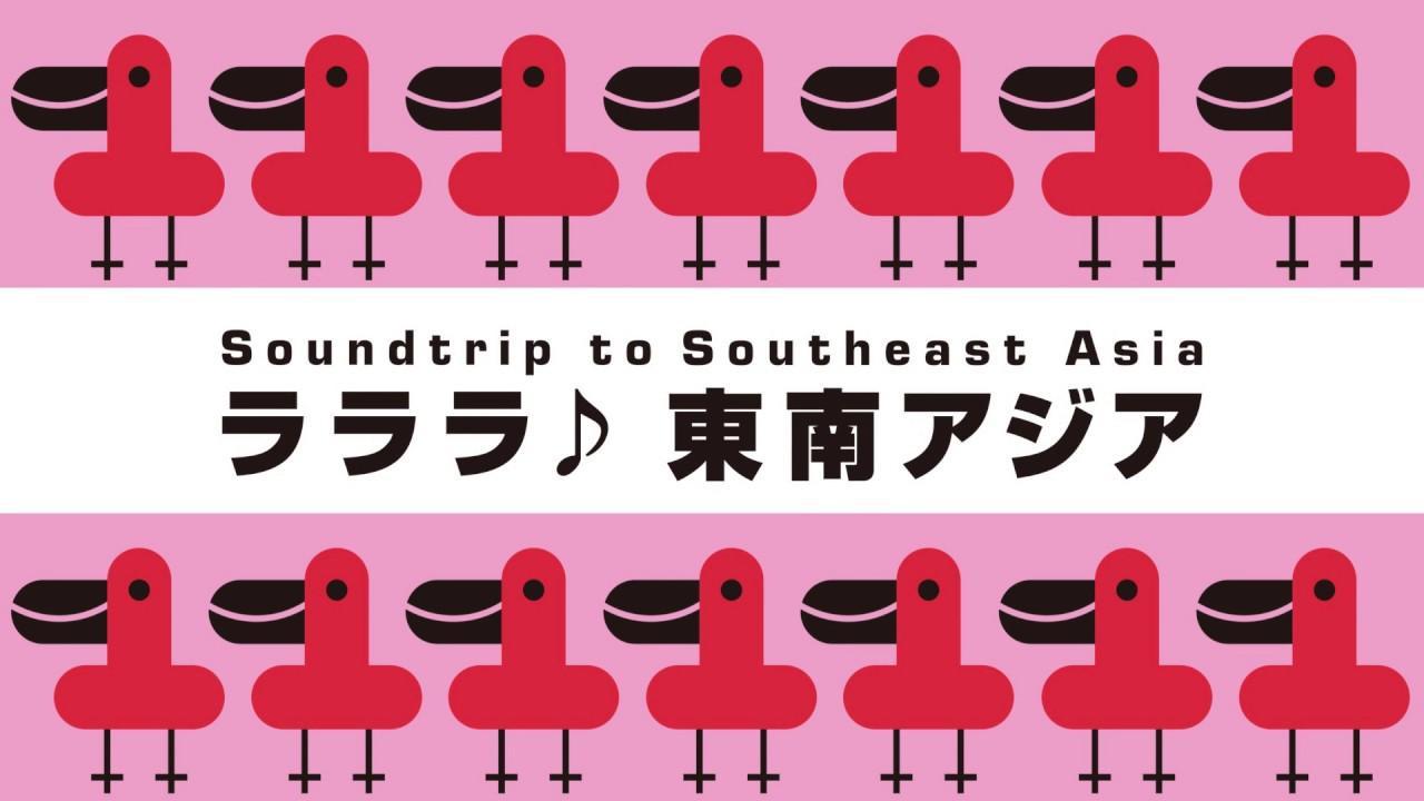 画像: 国際交流基金アジアセンター presents CROSSCUT ASIA #05 ラララ 東南アジア CROSSCUT ASIA #05 Soundtrip to Southeast Asia youtu.be