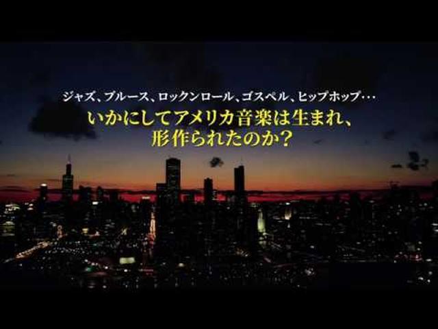 画像: アメリカの音楽のルーツを辿るドキュメンタリー『アメリカン・ミュージック・ジャーニー』予告 youtu.be
