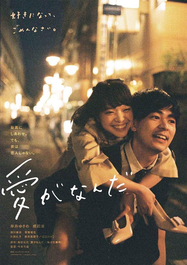 画像1: ©2019 映画「愛がなんだ」製作委員会