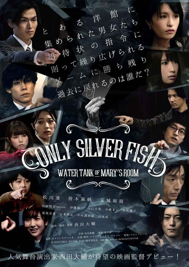 画像1: (c)2018「ONLY SILVER FISH」製作委員会