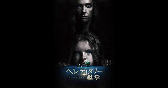 画像: 映画『へレディタリー/継承』公式サイト