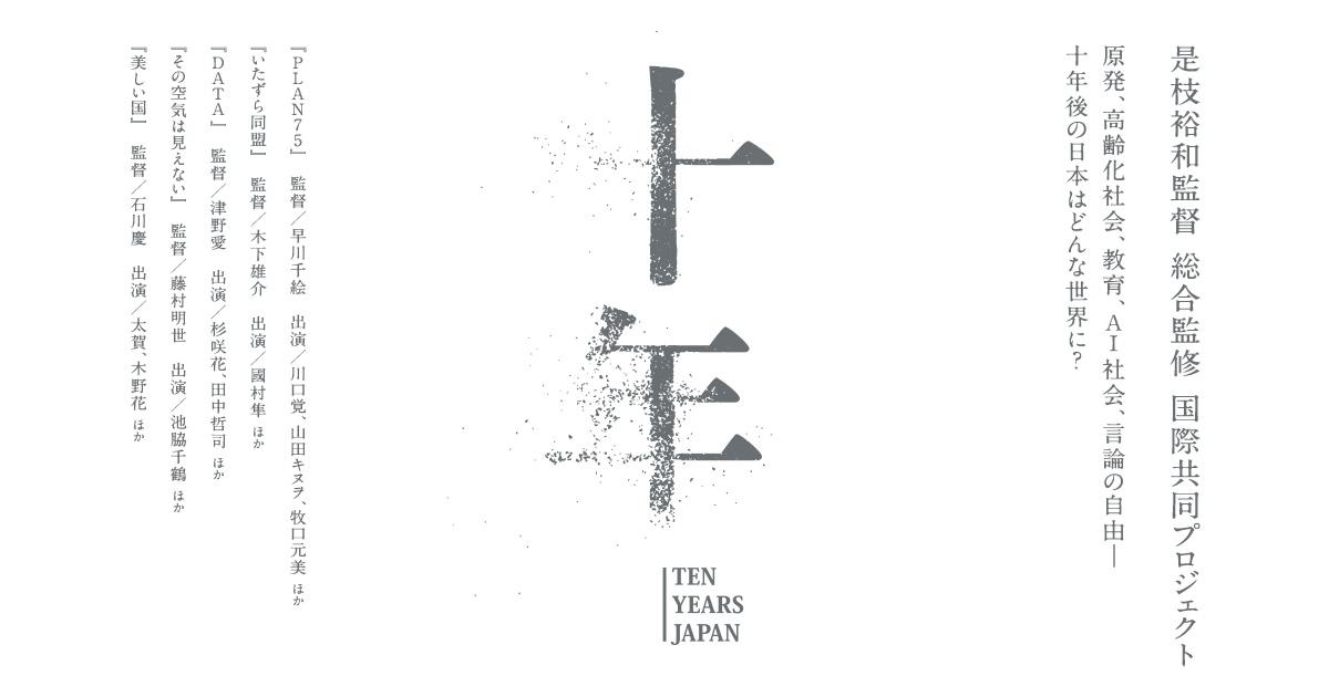 画像: 映画『十年 Ten Years Japan』