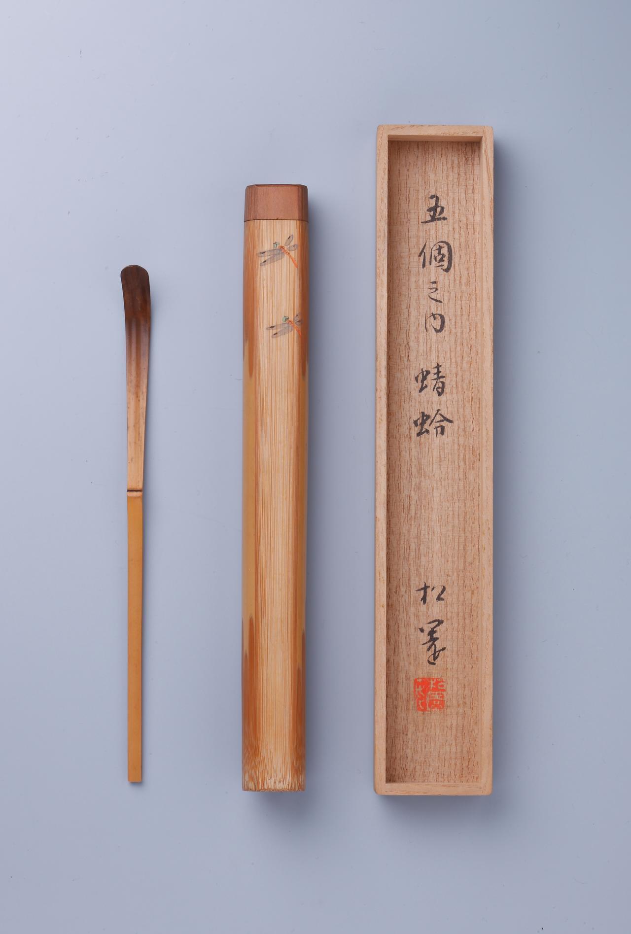 画像: 上村松園作 茶杓 銘「蜻蛉」 展示:全期間