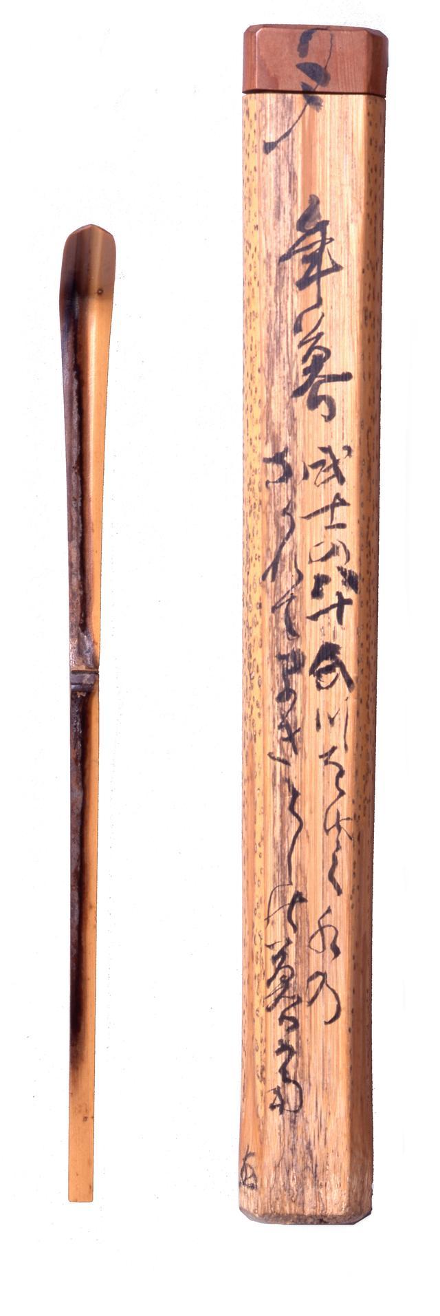 画像: 益田鈍翁作 茶杓 歌銘「年暮」 昭和13年(1938) 展示:全期間