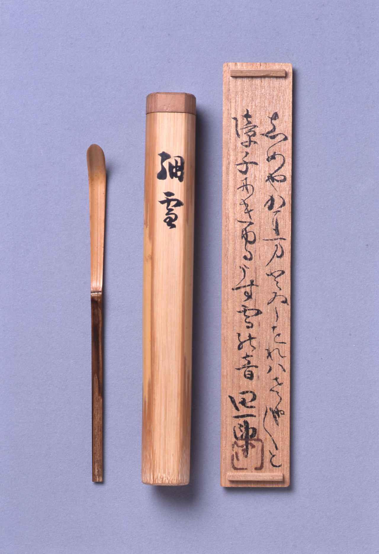 画像: 谷崎潤一郎作 茶杓 銘「細雪」 逸翁美術館蔵 展示:全期間
