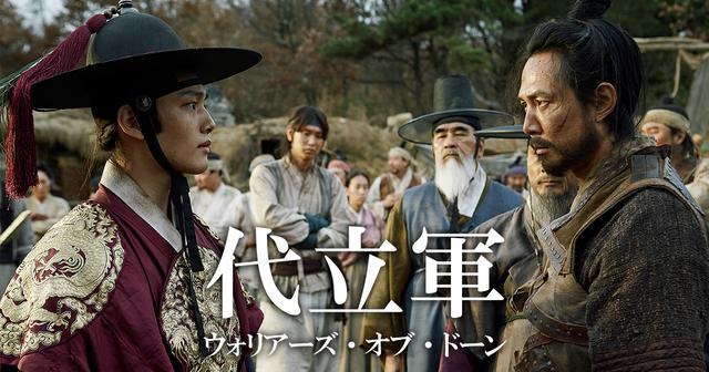 画像: 映画『代立軍 ウォリアーズ・オブ・ドーン』公式サイト|2018年11月17日公開