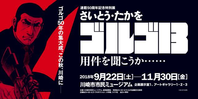 画像: 連載50周年記念特別展「さいとう・たかを ゴルゴ13」用件を聞こうか…… | 川崎市市民ミュージアム