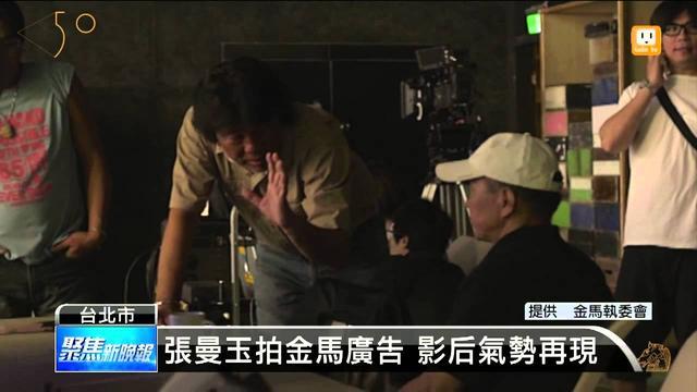 画像: 【2013.10.12】張曼玉拍金馬廣告 影后氣勢再現 -udn tv youtu.be