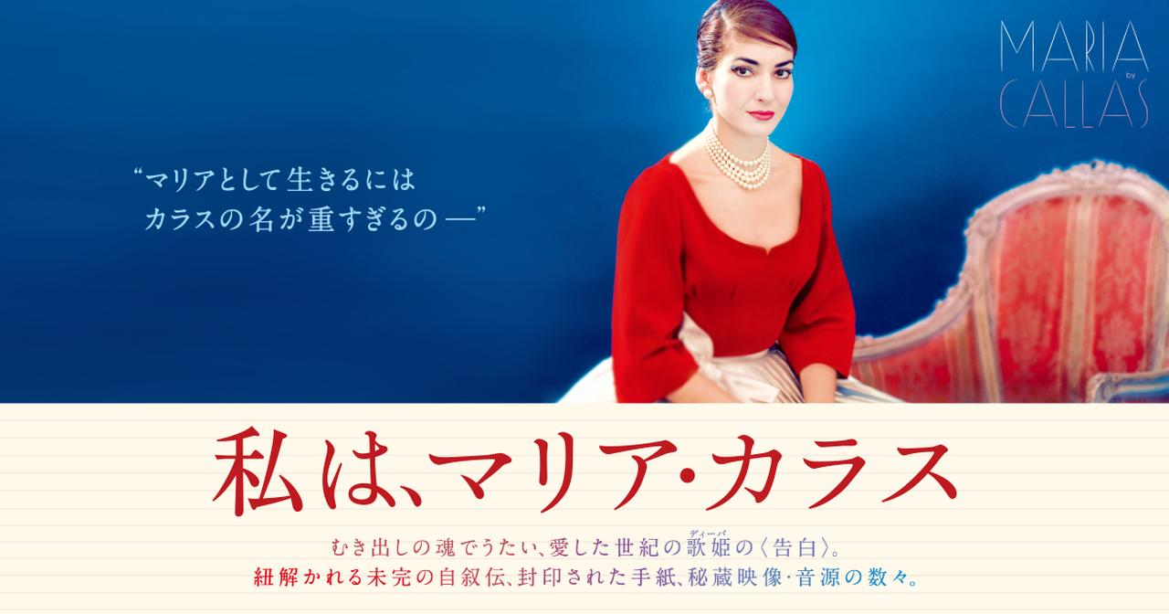画像: 映画『私は、マリア・カラス』公式サイト