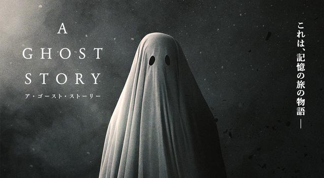 画像: 映画『A GHOST STORY / ア・ゴースト・ストーリー』公式サイト