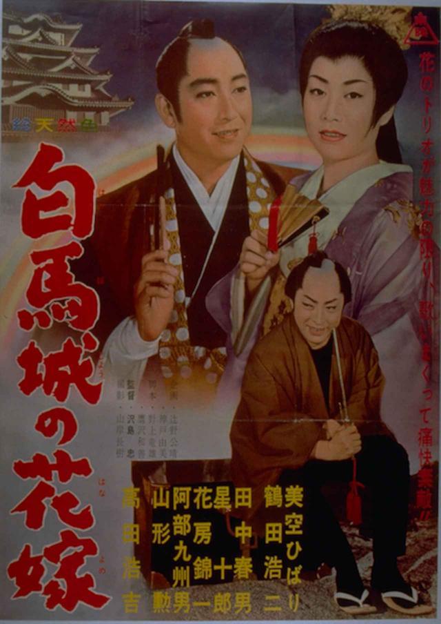 画像: 『白馬城の花嫁』ポスター ©︎東映