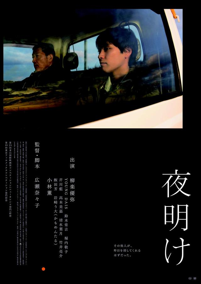 画像: (C)2019「夜明け」製作委員会