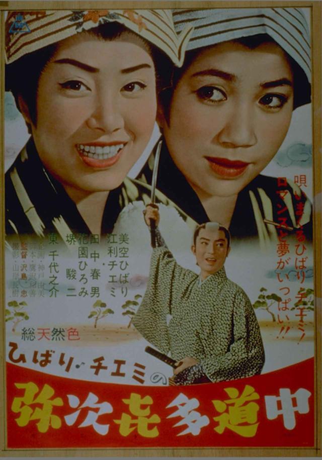 画像: 『ひばり・チエミの弥次喜多道中』ポスター ©︎東映