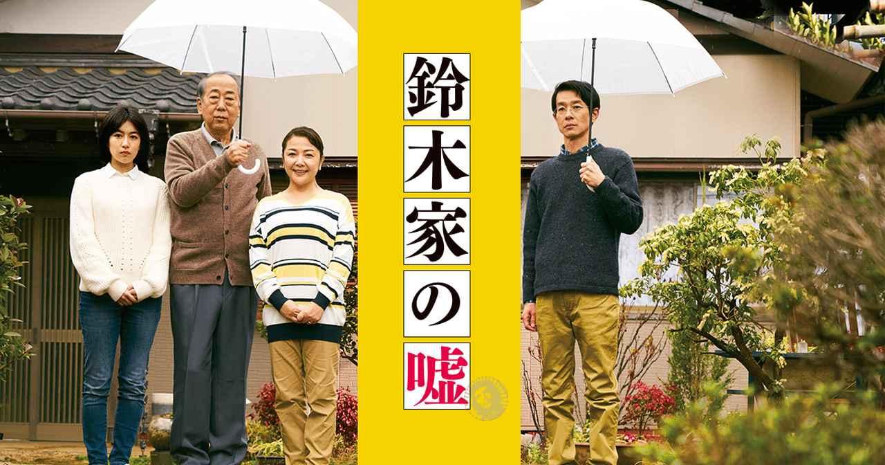 画像: 映画『鈴木家の嘘』公式サイト