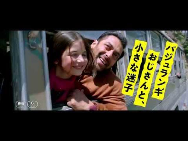 画像: 『バジュランギおじさんと、小さな迷子』日本版予告編 youtu.be