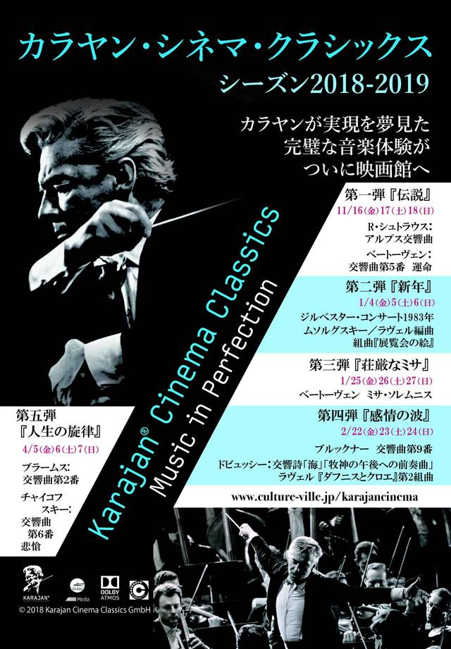 画像: 映画館に居ながら極上の音楽体験!カラヤン指揮するオーケストラが目の前にー「カラヤン・シネマ・クラシックス」日本公開!
