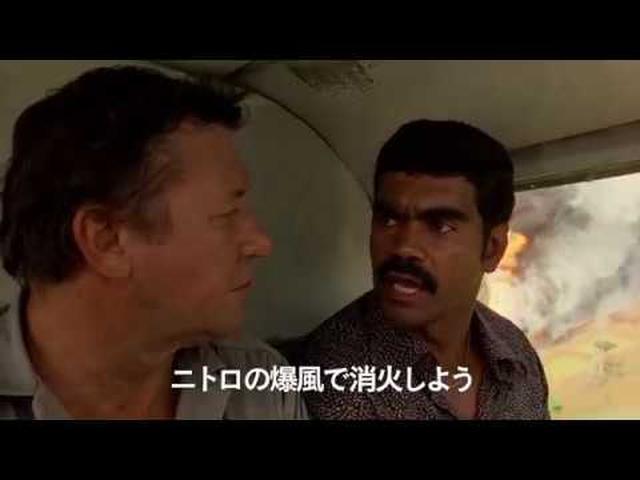 画像: 40年ぶりに蘇った監督完全版『恐怖の報酬』日本版予告 - YouTube youtu.be
