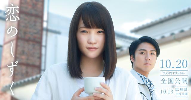画像: 映画『恋のしずく』公式サイト