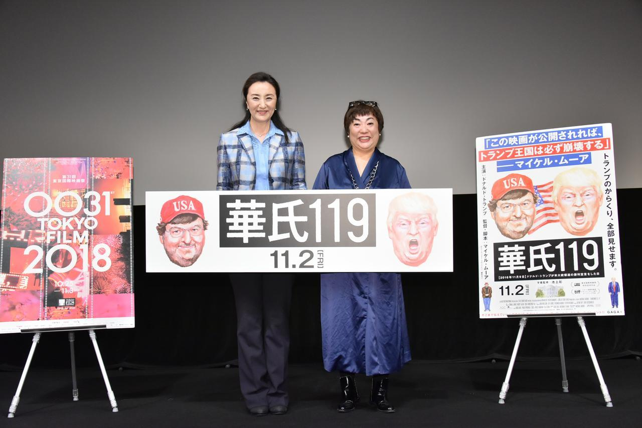 画像3: 左より 中林美恵子教授、湯山玲子
