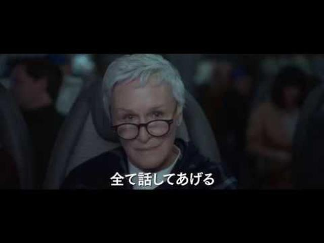 画像: 『天才作家の妻 40年目の真実』予告 youtu.be