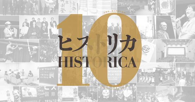 画像: 京都ヒストリカ国際映画祭